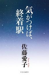 『気がつけば、終着駅』 佐藤愛子 中央公論社