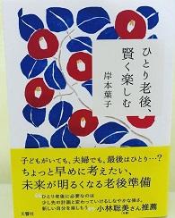 『ひとり老後、賢く楽しむ』 岸本葉子 文響社