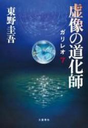 『虚像の道化師 ガリレオ7』東野 圭吾 文藝春秋