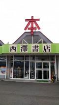 いらっしゃいませ!長野県佐久市の西澤書店のホームページへようこそ!! 教科書、学生服などの学生衣料、文房具など取りそろえております。 書店は夜21:00まで営業しておりますのでお気軽にお越しください。 学生服など学生衣料のご注文は西澤書店店内奥、Silk Vessel<シルクヴェッセル>で承っております。こちらは夜19:00まで営業となっております。