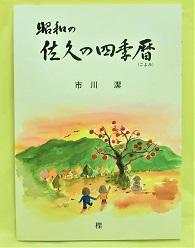 『昭和の佐久の四季暦』市川 潔