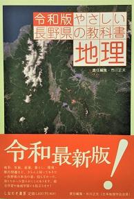 『令和版 やさしい長野県の教科書 地理』しなのき書房