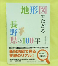『地形図でたどる長野県の100年』信濃毎日新聞社