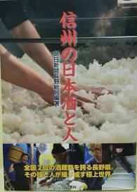 『信州の日本酒と人』朝日新聞長野総局編著 川辺書林