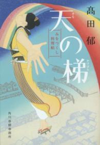 『天の梯』高田郁/著 角川春樹事務所