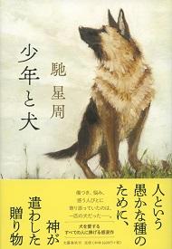 『少年と犬』 馳星周 文藝春秋
