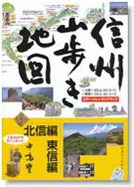 『信州山歩き地図』信濃毎日新聞社