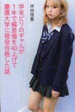 『学年ビリのギャルが1年で偏差値を40上げて慶応大学に現役合格した話』角川書店 坪田信貴/著