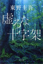 『虚ろな十字架』東野圭吾 光文社