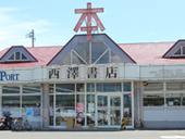 いらっしゃいませ!長野県佐久市の西澤書店のホームページへようこそ!! 教科書、学生衣料、文房具など取りそろえております。 書店は夜22:00まで営業しておりますのでお気軽にお越しください。 学生衣料のご注文は西澤書店左側、Silk Vessel<シルクヴェッセル>で承っております。 夜20:00まで営業しております。
