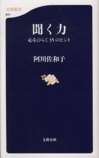 『聞く力』阿川佐和子 文藝春秋新書
